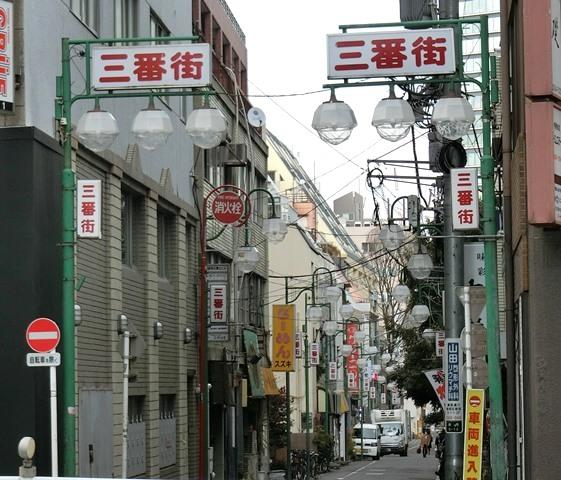 新宿三丁目 三番街商店街