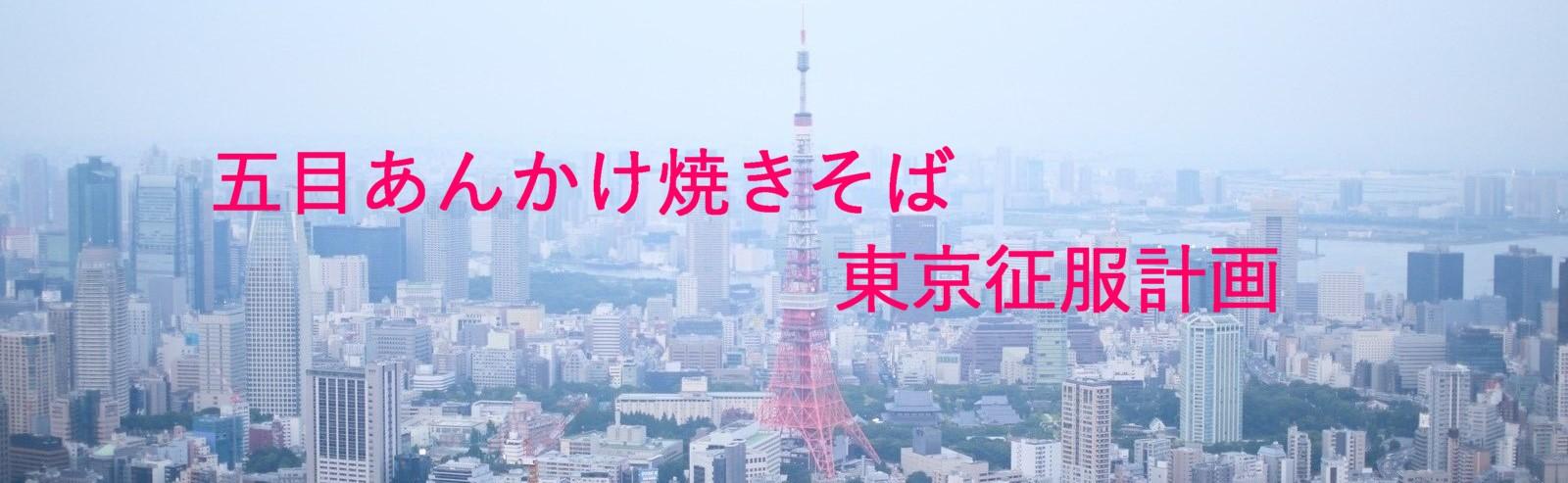 五目あんかけ焼きそば 東京征服計画