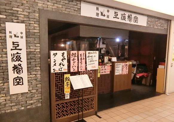 汐留 上海餐室 外観