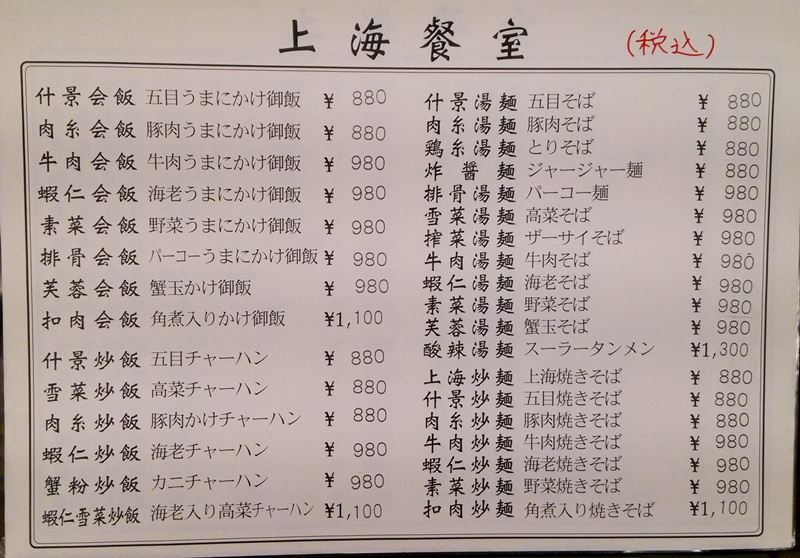 汐留 上海餐室 メニュー