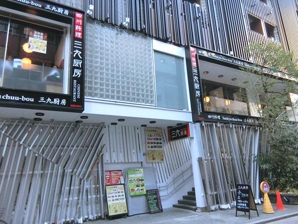 赤坂「三九厨房 2号店」外観