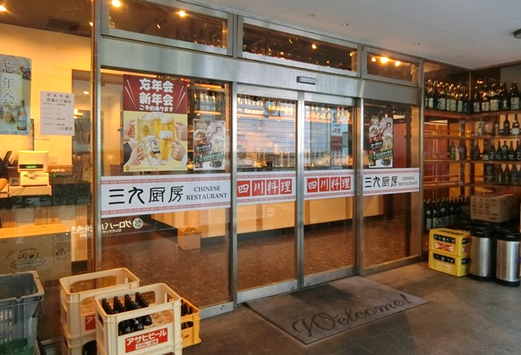 赤坂「三九厨房 2号店」入口