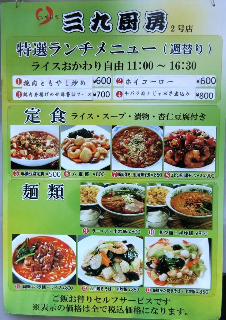 赤坂「三九厨房 2号店」ランチメニュー