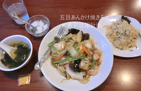 赤坂「三九厨房 2号店」五目焼きそば