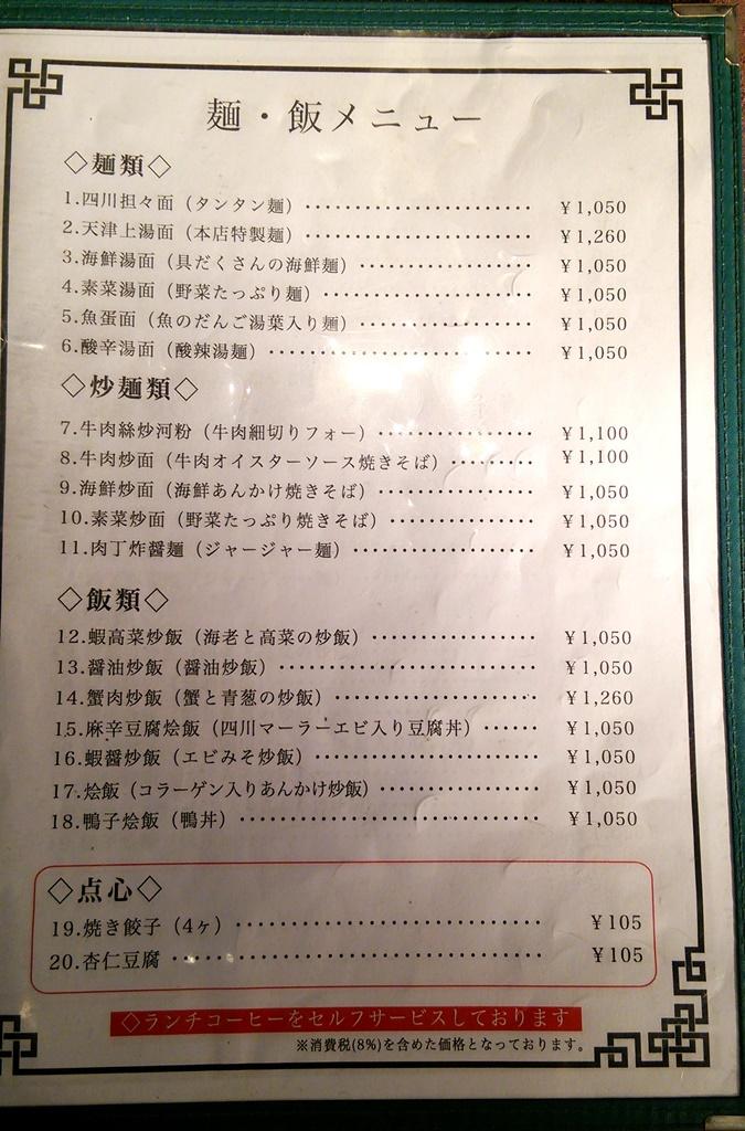 天津飯店 新宿本店 ランチメニュー