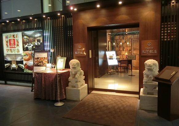 天津飯店 新宿本店 外観