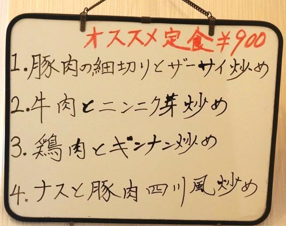 東中野「新楽園」メニュー