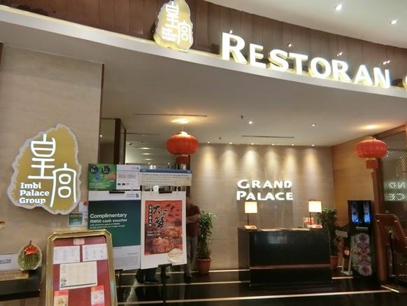 マレーシア クアラルンプール「皇宮海鮮酒家 Grand Palace Restaurant」外観 入口