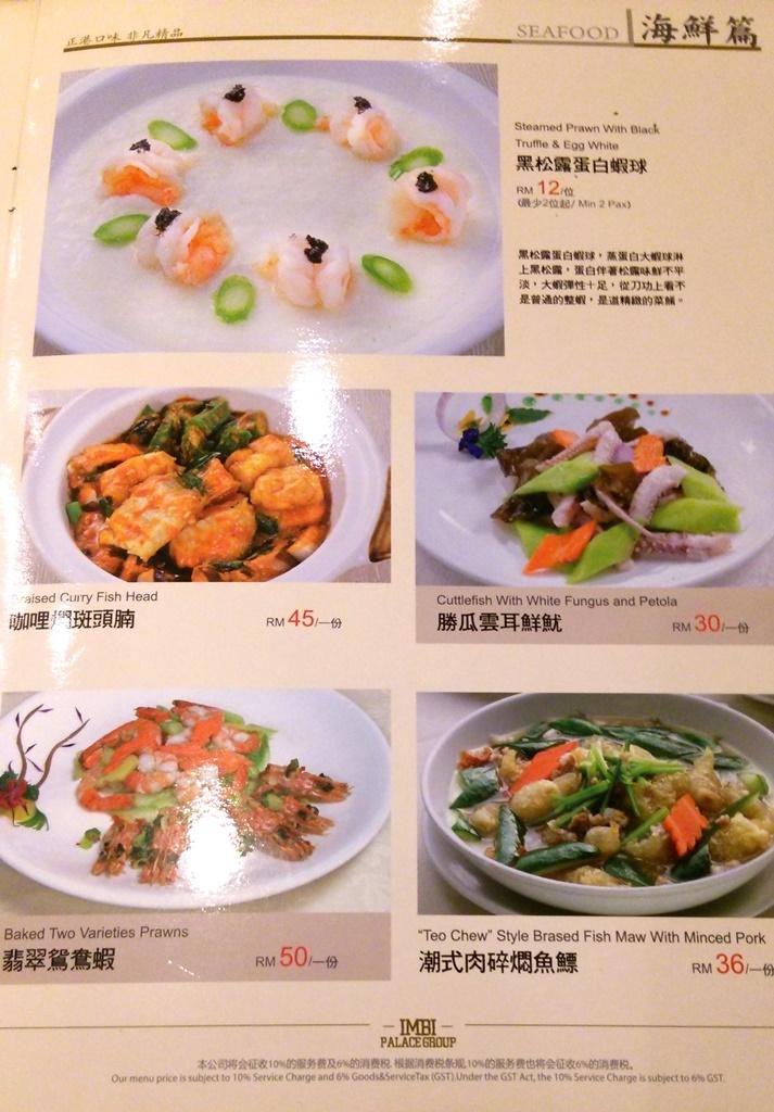 マレーシア クアラルンプール「皇宮海鮮酒家 Grand Palace Restaurant」メニュー