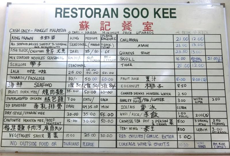 マレーシア クアラルンプール「Soo Kee Restaurant ソーキー」メニュー