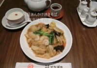 天津飯店 新宿本店 海鮮あんかけ焼きそば