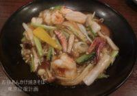 西麻布「中華海鮮餐庁 禧 YOSHI」海鮮あんかけ焼きそば