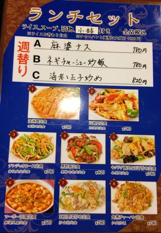 五反田「哈爾濱 ハルピン」ランチメニュー