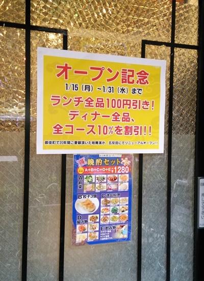 五反田「哈爾濱 ハルピン」オープン記念サービス