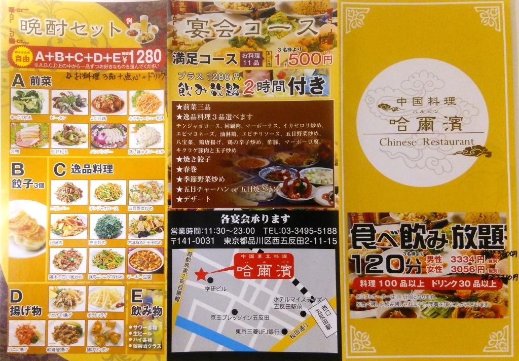 五反田「哈爾濱 ハルピン」宴会メニュー