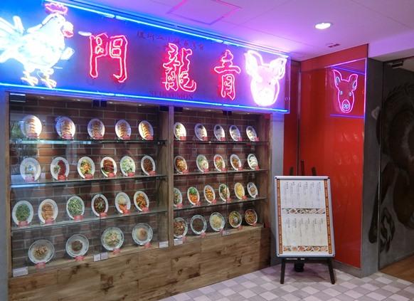 青龍門 東京ドームシティミーツポート店