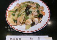 武蔵小山「中国料理 樓蘭」五目焼きそば