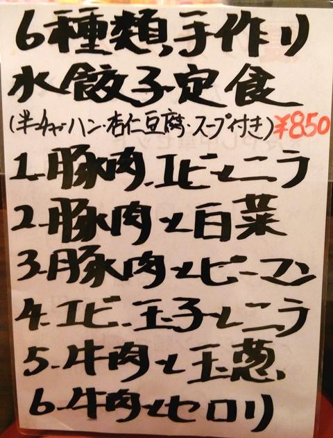 六本木「中国料理 高記 こうき」ランチメニュー