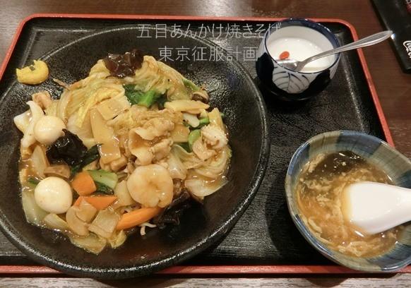 六本木「中国料理 高記 こうき」五目焼きそば