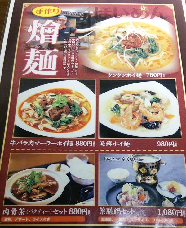 新小岩「創作中華酒房 食全食美」ホイ麺メニュー