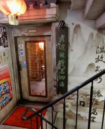 新宿 老辺餃子舘 新宿別館 入口
