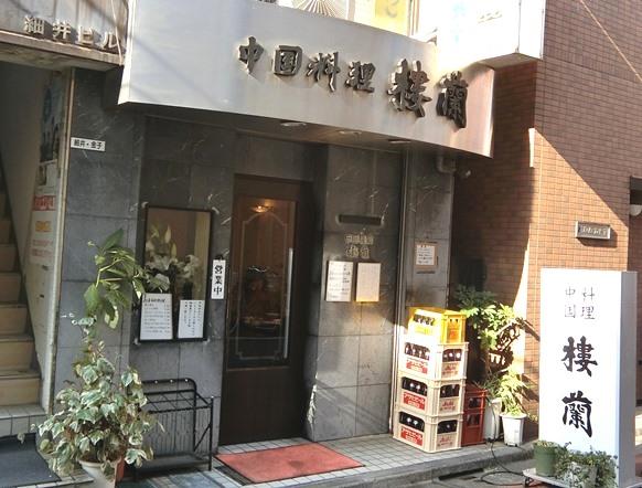 武蔵小山「中国料理 樓蘭 ローラン」