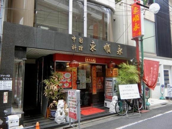 新宿三丁目「中国料理 東順永」外観