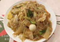 大門/浜松町「中国料理 東方餐廳 トウホウサンチョウ」五目餡掛け焼きそば