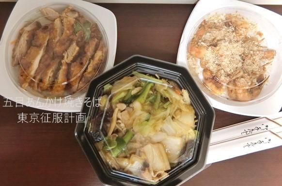 デリバリー 銀座 謝謝美食 上海焼きそば 油淋鶏 海老