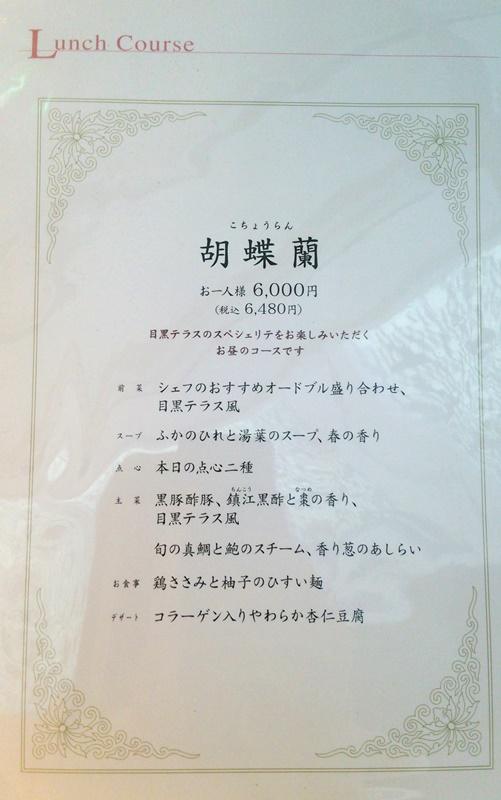 銀座アスター 目黒テラス店 ランチコースメニュー