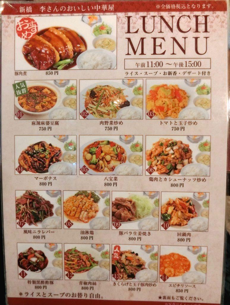 西新橋 李さんのおいしい中華屋 ランチメニュー