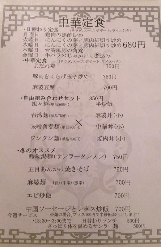 五反田「創作中華 火鳳酒場」ランチメニュー