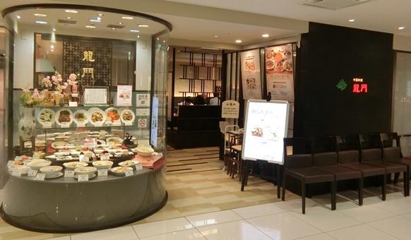 新宿 小田急百貨店 龍門 入口外観