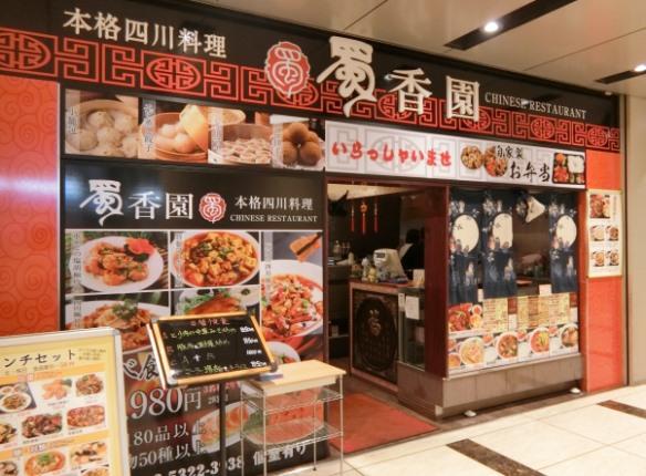 西新宿 中華料理 蜀香園 外観