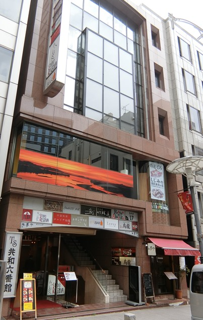 東京都港区赤坂3-21-14 共和六番館
