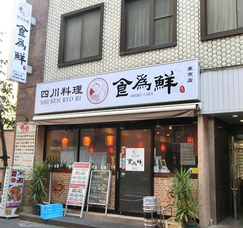 京橋/銀座一丁目「食為鮮 東京店」外観