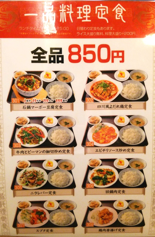 京橋/銀座一丁目「食為鮮 東京店」ランチメニュー