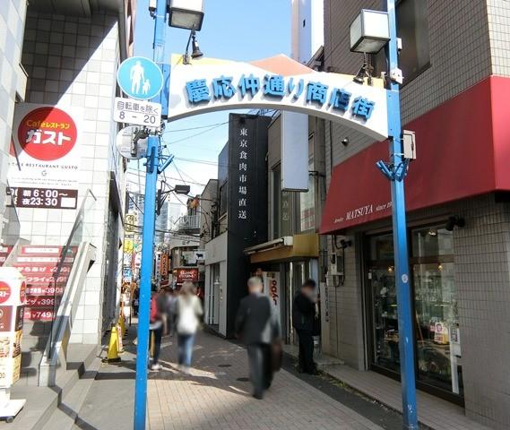 三田/田町 慶応仲通り商店街