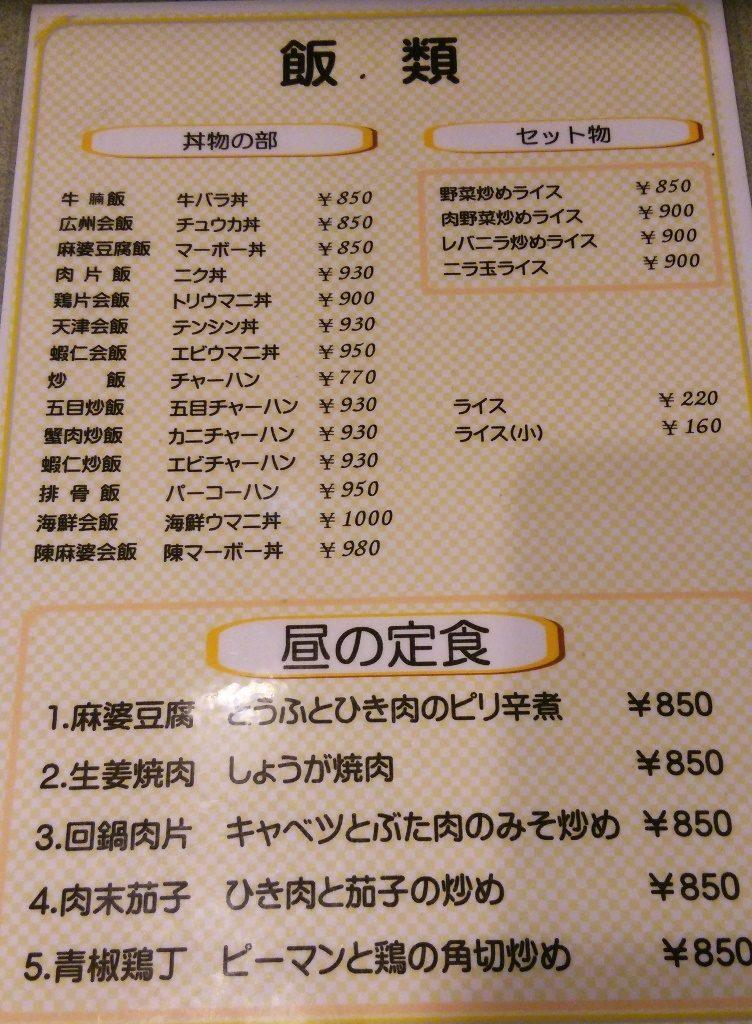 三田/田町「中国料理 杏花園」ランチメニュー