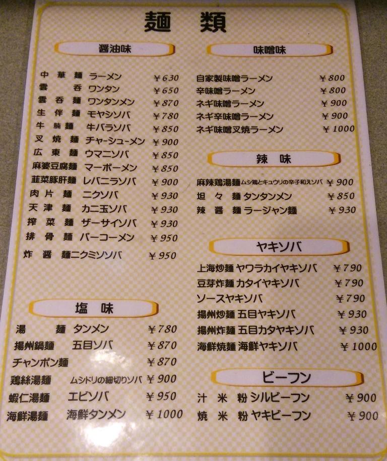 三田/田町「中国料理 杏花園」麺類メニュー