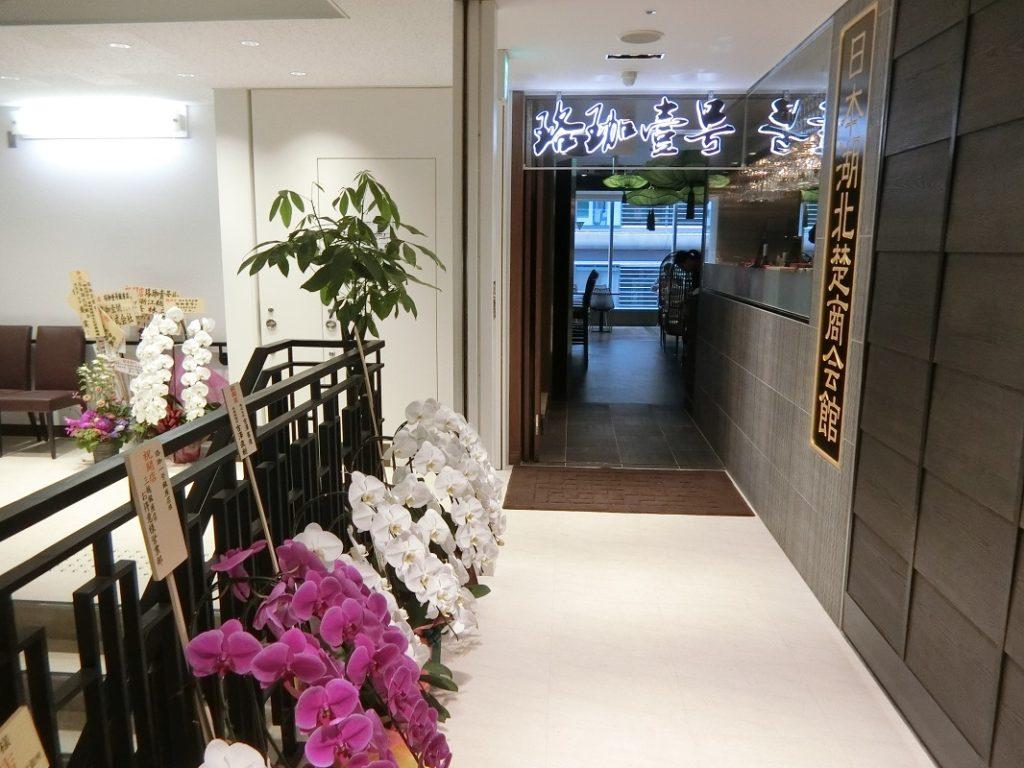 銀座「珞珈壹号 かっかいちごう」入口