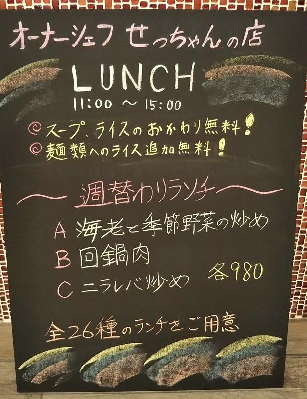 新荘園 田町店 ランチメニュー